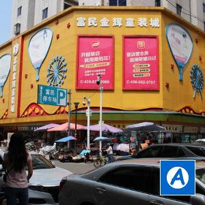 Humen Fumin Jinhui Kids' Wear City