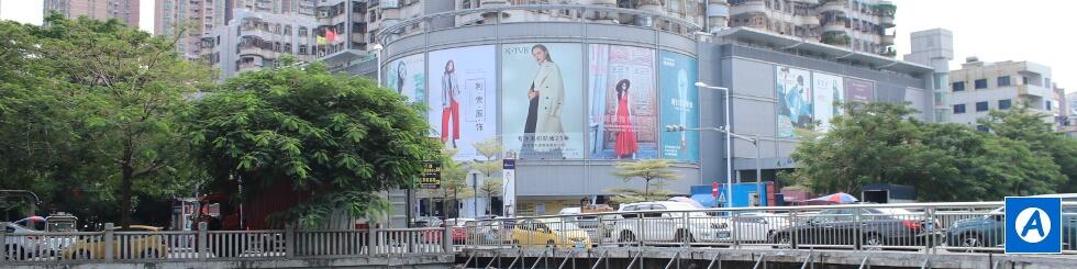 Humen Fumin Fashion City