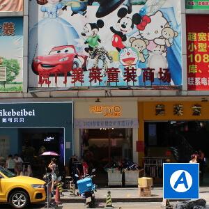 Humen Meilai Kids' Mall