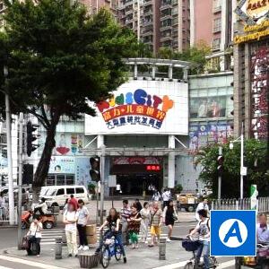 Zhongshanba Children's Garment Market